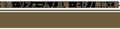 株式会社 濱田創建